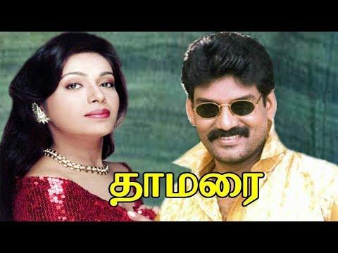 Thamarai | tamil hit Movie | Napoleon,Rupini,R.Sundarrajan | Deva | K.K.Rajsirpy Full HD Video