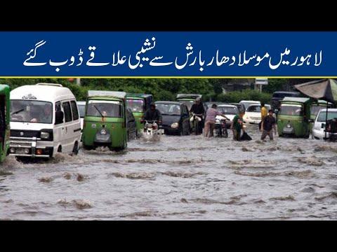 Massive Rain Hits Lahore | Lahore News HD