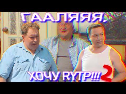 ГААЛЯЯЯ, ХОЧУ RYTP!!!#2 — ВОРОНИНЫ | ПУП