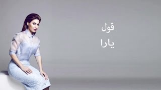 Yara - Oul (Karaoke Video) / يارا - قول