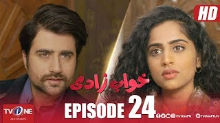 Khuwabzaadi | Episode 24 | TV One Drama | 5 September 2018