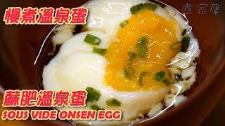 慢煮 低溫煮 蘇肥 溫泉蛋 Sous Vide Onsen Egg Benedict poached egg  班尼迪克蛋 水波蛋 [煮家席] 中英字幕 食譜 English Subtitle