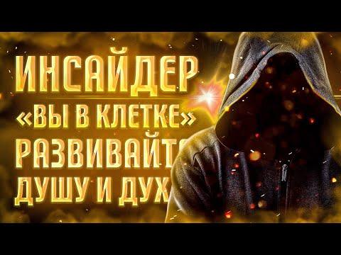 Инсайдер 2020 новые знания, духовное развитие регрессивный гипноз ченнелинг