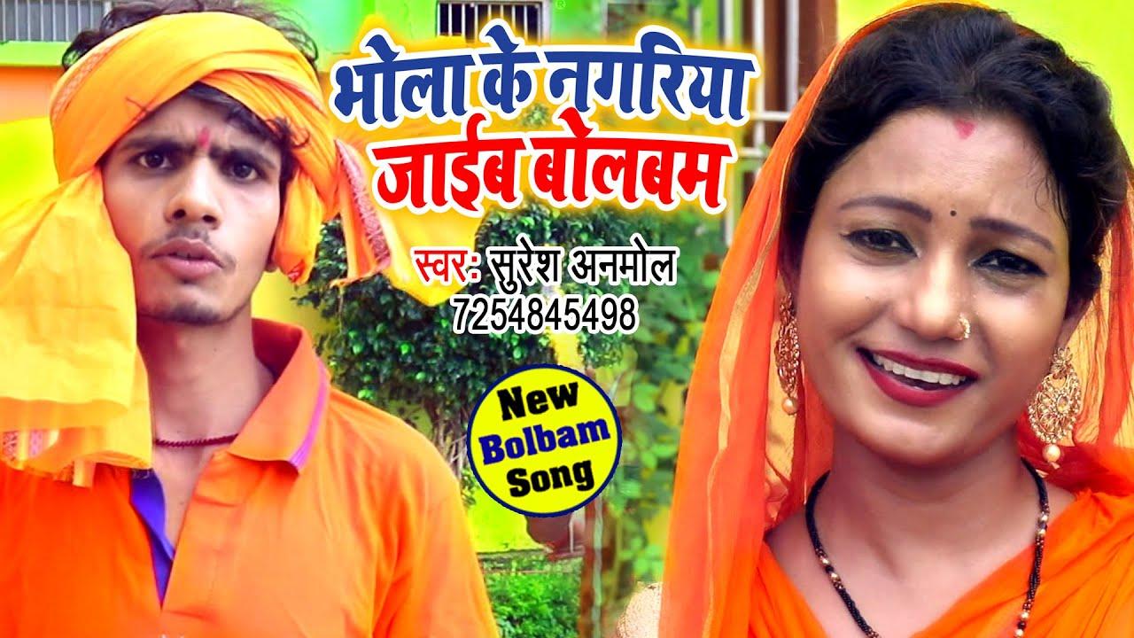 Suresh Anmol (2021) का सुपरहिट बोल बम गीत - भोला के नगरिया जाईब बोलबम - New Bhojpuri Bol bam Song