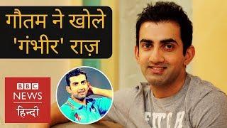 Gautam Gambhir: An unsung hero, talks about cricket and life after that (BBC Hindi)