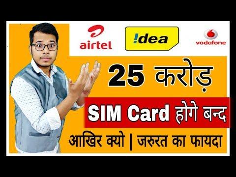 25 करोड़ Sim Card होंगे बंद, Idea Vodafone Airtel ने वार्निंग दी, New Rule from Idea, Vodafone Airtel