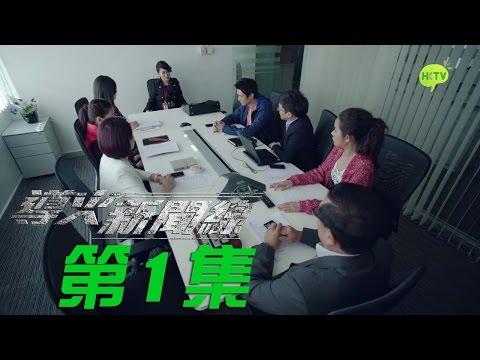 《導火新聞線》第1集 官方完整版 The Menu EP1 Full Episode
