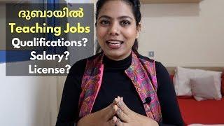 Teaching Jobs In Dubai, UAE I Salary, Qualification, Experience,License  Malayalam
