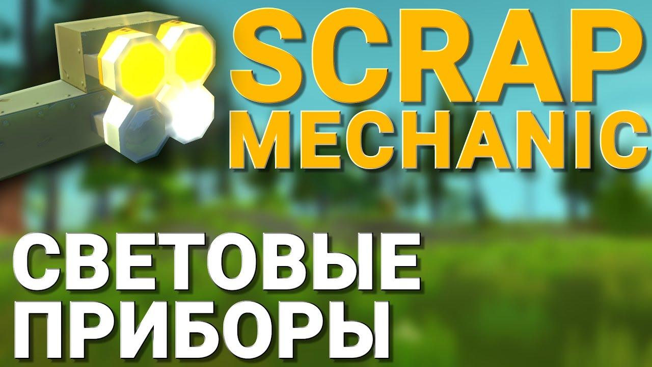 #4 Scrap Mechanic - Как сделать трансформера? Шагоход AT-AT