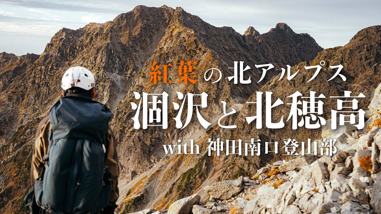 【登山】紅葉の北アルプス涸沢カールと北穂高岳 神田南口登山部