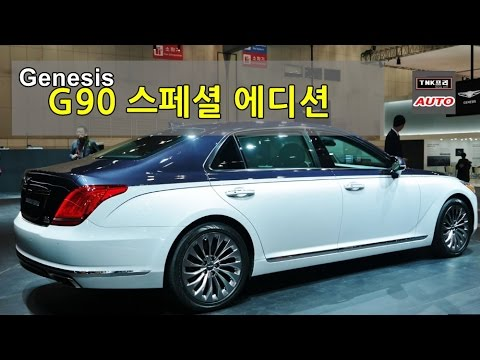 G90 Genesis G90 Special Edition YouTube