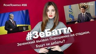 #ЗеБаттл. Зеленский вызвал Порошенко на стадион. Будут ли дебаты?|ЯсноПонятно #88 by Олеся Медведева