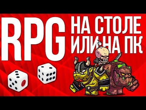 Компьютерные RPG VS Настольные ролевые игры