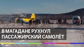 Фото В Магадане рухнул пассажирский самолёт. Видео с места крушения