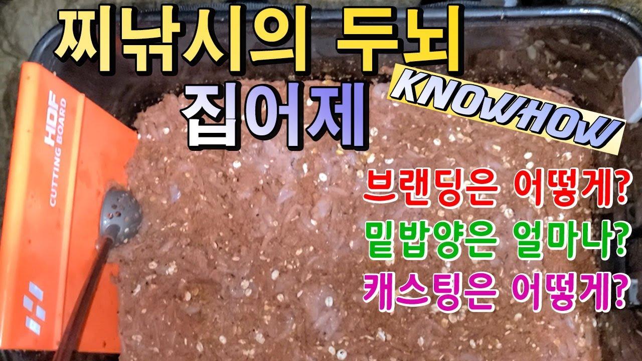 감성돔 밑밥 블랜딩부터 원투팁까지 한 번에!