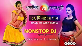 Purulia Vs Bhojpuri Songs  7C Nonstop Dj Remix 7C Audio Jukebox  7C MixPur