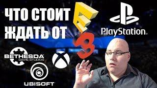 Е3 2019 - ЧТО СТОИТ ЖДАТЬ ? Самые ожидаемые игры! Microsoft, SONY, UBISOFT...