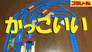 【プラレール】単線複線ポイントレールを使わずに複線にするレイアウトの作り方