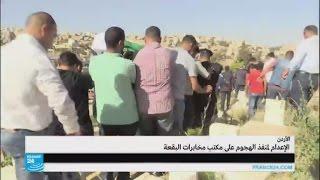 الأردن تصدر حكم الإعدام على منفذ هجوم مكتب مخابرات شمال عمان