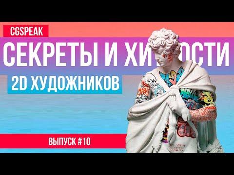 Секреты и хитрости 2Д художников // Читы и приемы 10