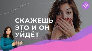 Что женщина должна скрывать от мужчины? 3 запретных темы