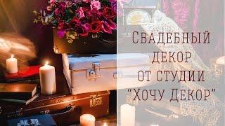 """Украшение свадебного стола от студии """"Хочу Декор"""""""