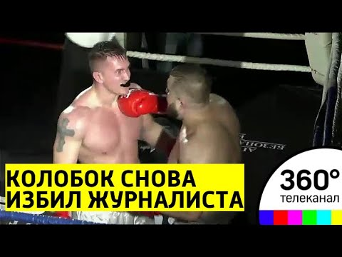 «Убивaй!»: Хулиган, ударивший корреспондента НТВ, выиграл на ринге у журналиста