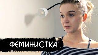 Интервью с феминисткой