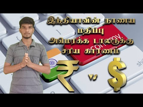 Why Is Value Of Rupee Falling Against Dollar? | தமிழ் | How We Determine Indian Economy?