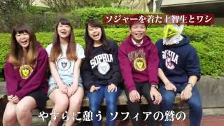 Gambar cover ソフィア祭の最後は上智大学校歌を歌おう