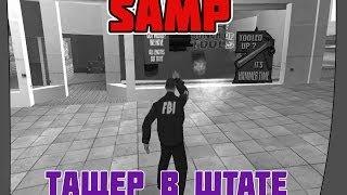 Тащер в штате [16+] | Let's Play SAMP