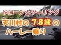 【ドローンとツーリング】天川村の78歳のハーレー乗り【MT-09】【Harley】&【Mavic Pro】