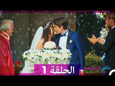 يكفي ان تبتسم  الحلقة 1 - Yakfi an Tabtasim