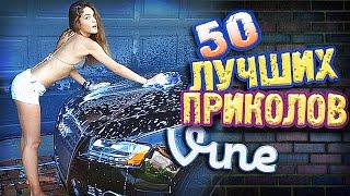 Самые Лучшие Приколы Vine! (ВЫПУСК 107) Лучшие Вайны [17+]