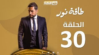 Episode 30 - Taqet Nour Series | الحلقة الثلاثون والأخيرة - مسلسل طاقة نور