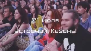 Фестиваль уличного кино в Казани