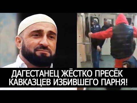ДАГЕСТАНЕЦ ЖЁСТКО ПРЕСЁК КАВКАЗЦЕВ ИЗБИВШЕГО ПАРНЯ В МЕТРО!