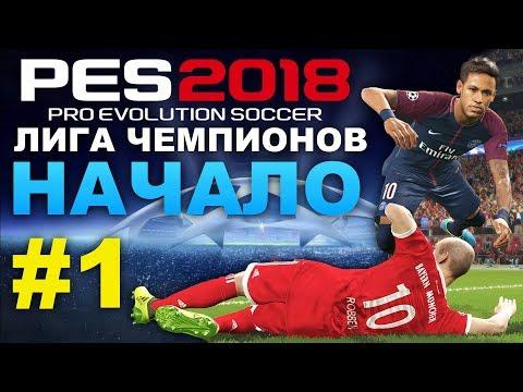 PES 2018 Лига чемпионов за PSG #1(НАЧАЛО)
