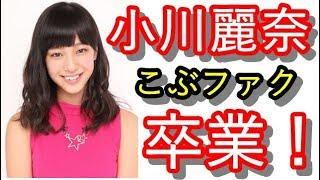 こぶしファクトリーの小川麗奈が体調不良で卒業と発表されましたが、 ど...