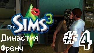 ES   Sims 3   Династия   #4   Новая любовь