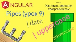 Angular (урок 9) - трубы (pipes, built-in pipes)