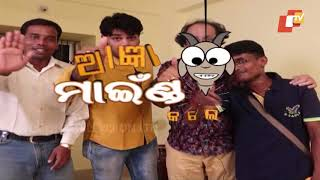 Aagyan Mind Kale Ki Ep 55 13 Feb 2018 | Prank Show | Funny Odia Videos - OTV