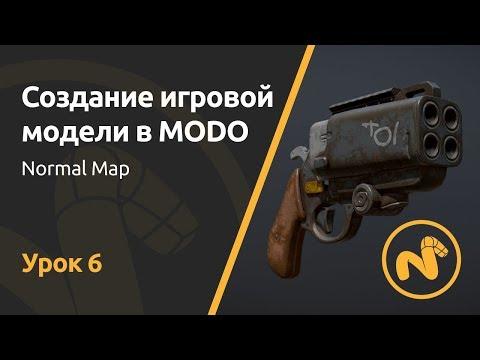 Мини-курс «Создание игровой модели в MODO». Урок 6 - Normal Map