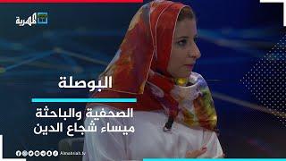 الصحفية والباحثة ميساء شجاع الدين ضيف البوصلة مع عارف الصرمي