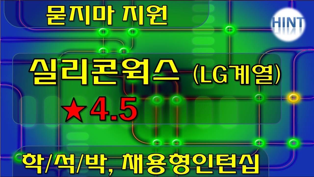 실리콘웍스 채용연계형 학 석사 신입 인턴십 수시채용 200706