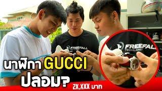 โดนโกงซื้อของออนไลน์-นาฬิกา-gucci-the-snack