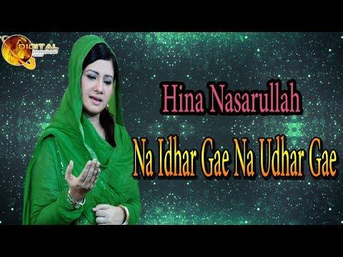 Na Idhar Gae Na Udhar Gae | Virsa Heritage | Hina Nasarullah | Full HD Video