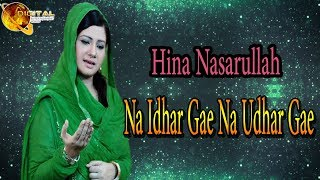 Na Idhar Gae Na Udhar Gae   Virsa Heritage   Hina Nasarullah   Full HD Video