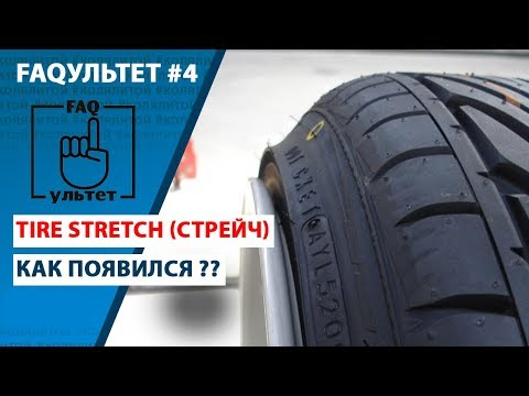 FAQультет #4 Tire Stretch (Натяг резины)