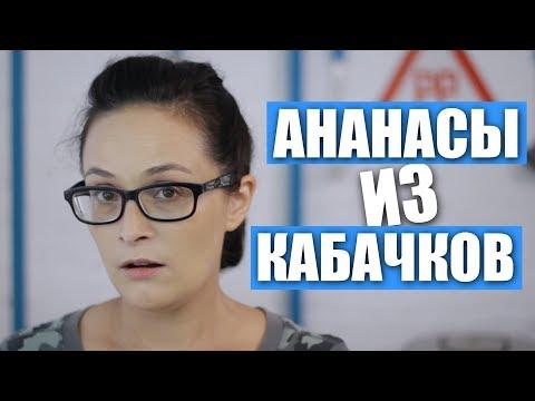 Ананасы из кабачков, рецепт на зиму / Рецепты и Реальность / Вып. 260